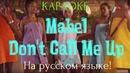 Mabel - Don't Call Me Up (karaoke НА РУССКОМ ЯЗЫКЕ)
