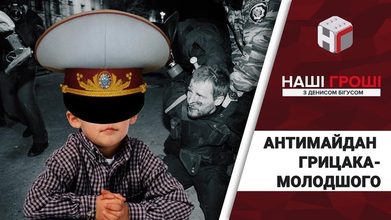 Як син Глави СБУ проти Майдану боровся Наші гроші №240 (2018.10.22)