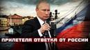 Россия начала отвечать: как Путин наказал хулиганов из Вашингтона
