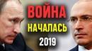 Оппозиция против Путина Михаил Ходорковский Путин Владимир Оппозиция России Анастасия Шевченко