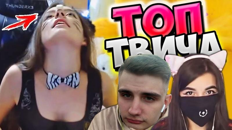 Реакция arty на Топ Моменты c Twitch ЛОВИТ РТОМ 😂 Tenderlybae Сняла Рубашку