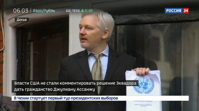Новости на Россия 24 • Власти США не стали комментировать решение Эквадора дать гражданство Джулиану Ассанжу