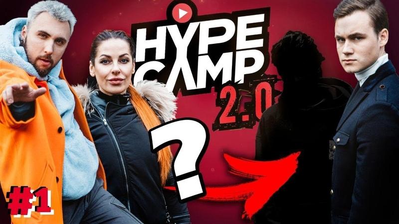 Рожденные на Youtube • НОВЫЙ НАСТАВНИК ВОЗВРАЩЕНИЕ В ЗАМОК СЕРИЯ 1 HYPE CAMP 2 0