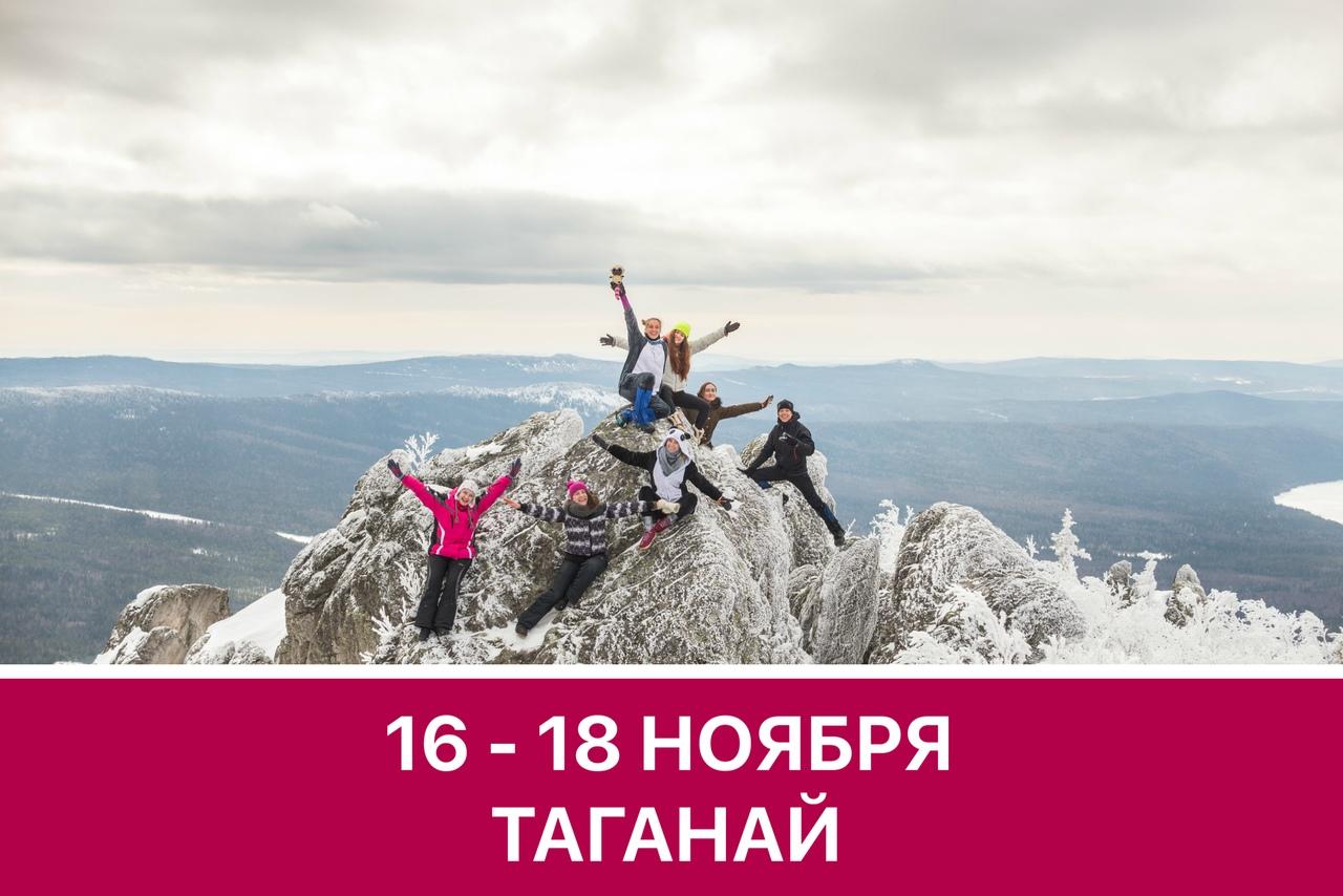 Афиша Тюмень Таганай / 16 - 18 ноября / Южный Урал