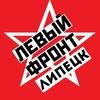 Левый Фронт Липецкое отделение