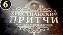 ДУХОВНЫЕ Притчи Сборник 6