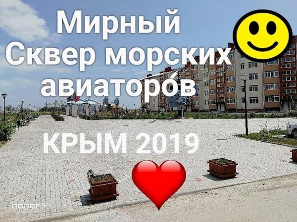 Мирный / Сквер Авиаторов / Знакомство / Поселок Мирный Крым