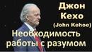 Джон Кехо Необходимость работы с разумом