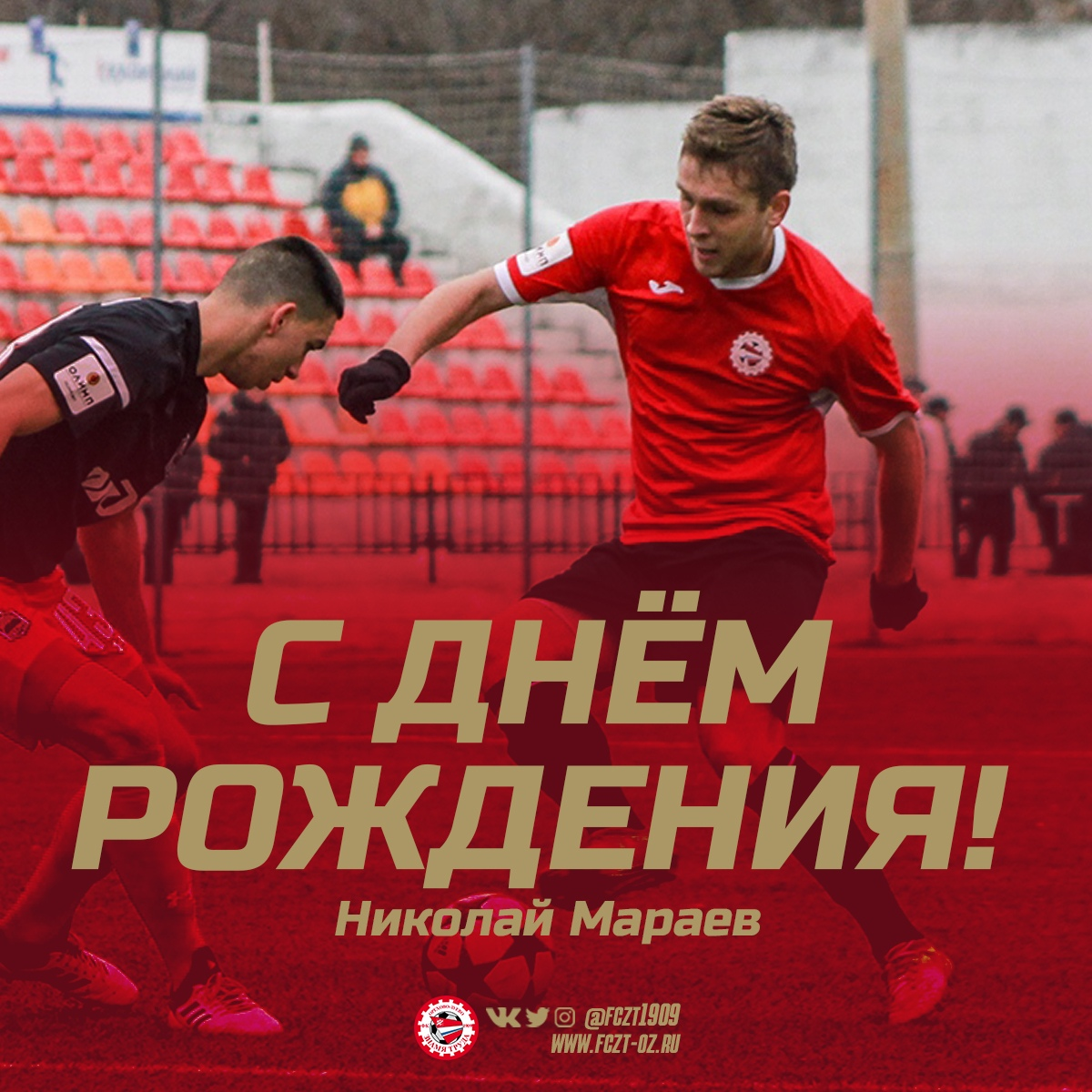 "Николай Мараев / ФК ""Знамя Труда"""