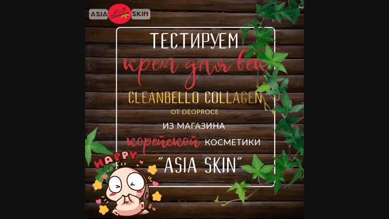 Крем для кожи вокруг глаз Deoproce Cleanbello Collagen Essential Moisture Eye Cream