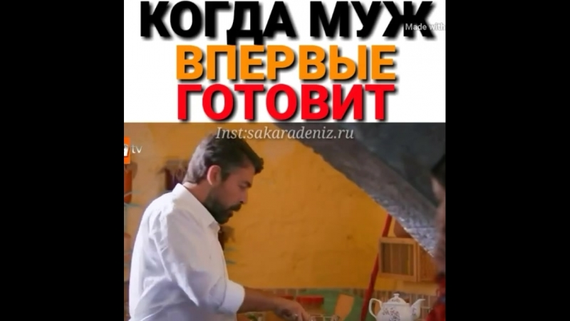 когда муж готовит _сериал Ты расскажи черное море _- Мустафа - Асие.mp4