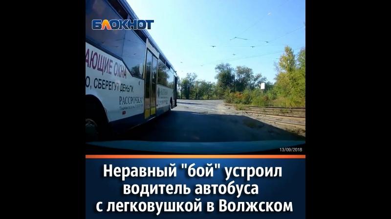 Неравный «бой» устроил водитель автобуса с легковушкой в Волжском
