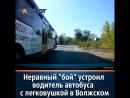 Неравный бой устроил водитель автобуса с легковушкой в Волжском