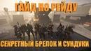 The Division 2 | Ультимативный гайд по рейду Тяжелые Времена