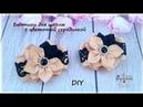 🎀 Бантики для школы с цветочной серединкой 🎀 Канзаши 🎀 Ribbon bow Kanzashi 🎀 Hand мade 🎀 DIY