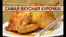 Курица фаршированная яблоками в духовке оригинальный и вкусный рецепт запеченной курицы. Сhicken