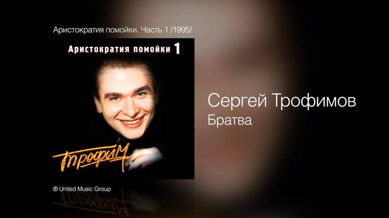 Сергей Трофимов Братва Аристократия помойки Часть 1 1995