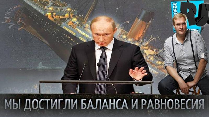 Путин НАВСЕГДА Маразм крепчает терпилы терпят