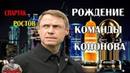 Спартак Ростов! Рука Кононова и талантливая молодежь!
