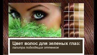 Цвет волос для зеленых глаз палитра подходящих оттенков