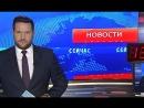 Новости. Сейчас/ 1300/ 14.08.2018