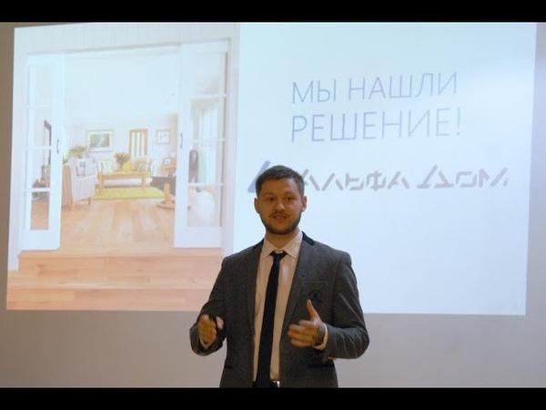 Презентация сообщества Альфа Дом в Москве 17.11.2018