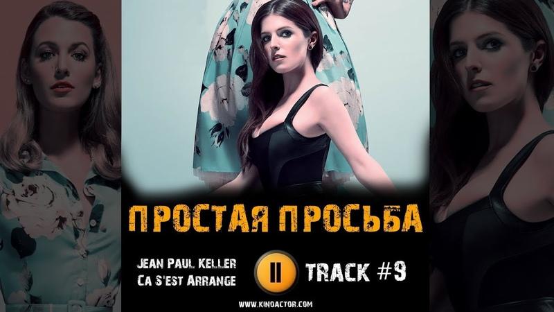 Фильм ПРОСТАЯ ПРОСЬБА 2018 музыка OST 9 Ca Sest Arrange Jean Paul Keller A Simple Favor, 2018