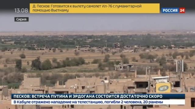 Новости на Россия 24 • Сергей Лавров: борьба с терроризмом в Сирии близится к завершению