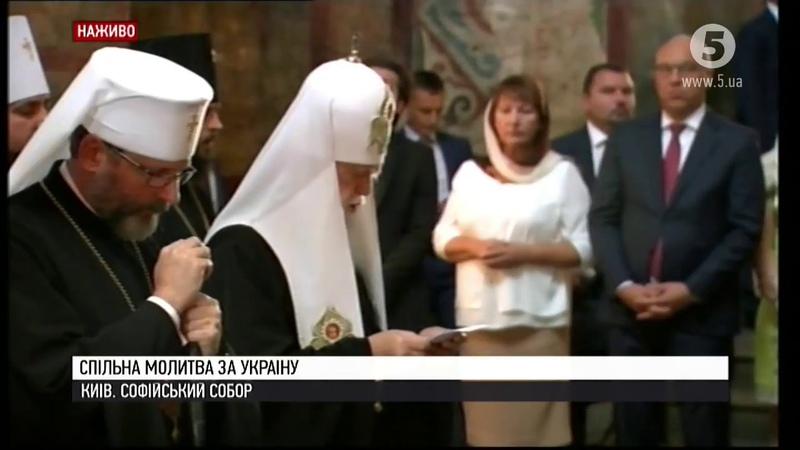 LIVE   Молитва за Україну - всі конфесії разом у Софії Київській