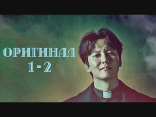 Вспыльчивый священник / hot blooded priest - 1 и 2 / 32 (оригинал без перевода)