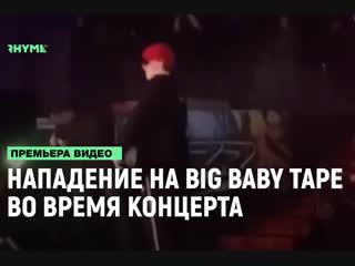 Нападение на Big Baby Tape во время концерта [Рифмы и Панчи]