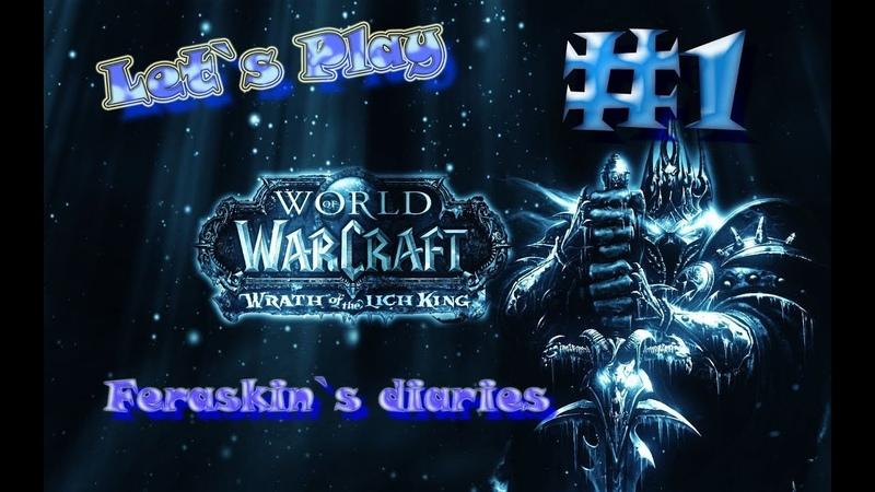 World of Warcraft: Wrath of the Lich King || Дневник(Let`s Play) || Начало: Элвинский лес