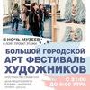 Большой Городской Арт фестиваль художников