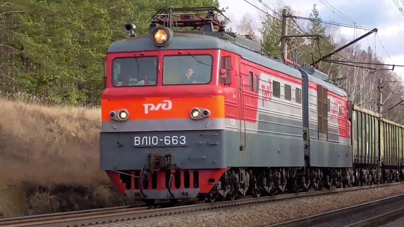 ВЛ10-663 с грузовым поездом