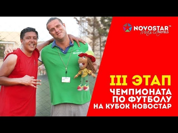 Репортаж с III этапа Чемпионата по футболу на кубок Новостар. Тунис, Хаммамет. Июль 2019
