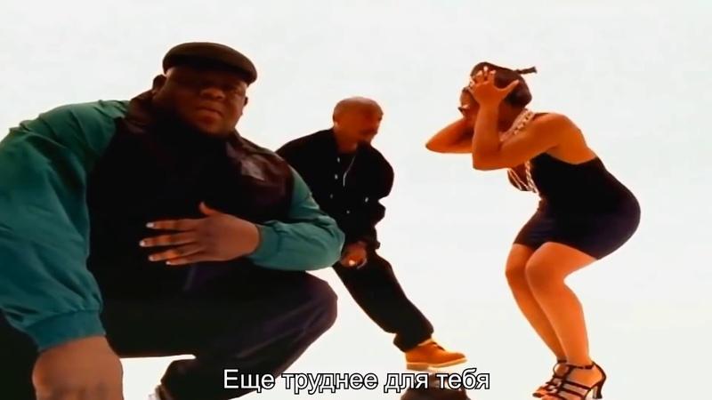 2Pac - Wonda Why They Call U Bitch (Русские субтитры)