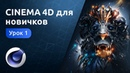 Мини-курс «Cinema 4D для новичков». Урок 1 - Знакомство с программой и основными инструментами