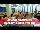 День Открытых Дверей в МЦПО при ТТЦ Останкино 25 08