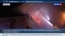 Новости на Россия 24 Немецкий отель в котором хотели разместить мигрантов сгорел под аплодисменты