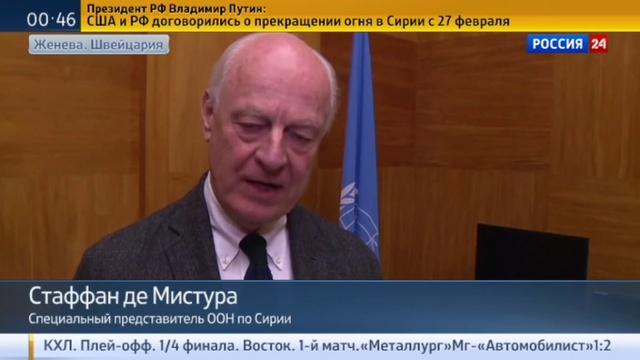 Новости на Россия 24 • ООН: достигнутая договоренность о мире в Сирии очень воодушевляет