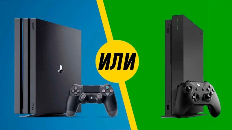 Xbox One S/X или Playstation 4/Slim/Pro - Советы (2019)