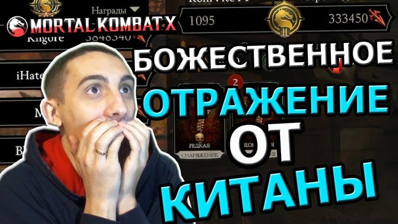 БОЖЕСТВЕННОЕ ОТРАЖЕНИЕ ОТ КИТАНЫ | ПРИНЯЛ НАГРАДУ ЗА ВФ | Mortal Kombat X mobile(ios)