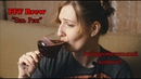 FFF Brew Imperial Sour Ale Эль Рик / Вечерний PandaVlog