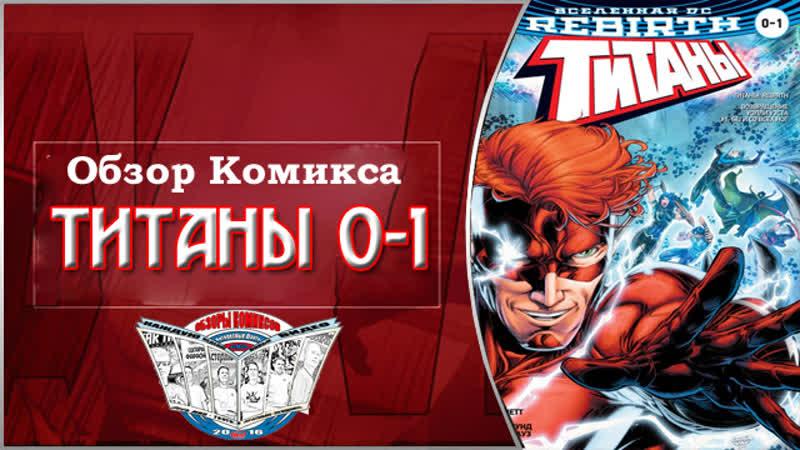 Обзор Комикса Вселенная DC. Rebirth. Титаны 0-1; Красный Колпак и Изгои 0