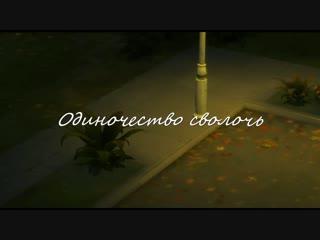 Сериал: Одиночество сволочь 1 Серия 1 Сезон 24.10.18