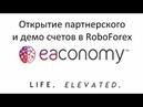 $ % Шаг-3 Открытие демо и партнерского счетов в RoboForex - робот TraideRinger