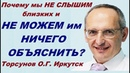 Почему мы НЕ СЛЫШИМ близких и НЕ МОЖЕМ им НИЧЕГО ОБЪЯСНИТЬ Торсунов О Г Иркутск