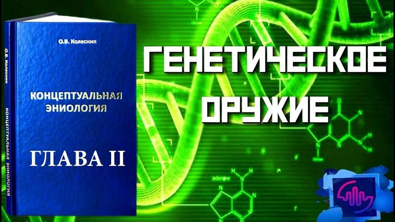 Генетическое оружие, наркотики, алкоголь. Часть 7. Концептуальная Эниология