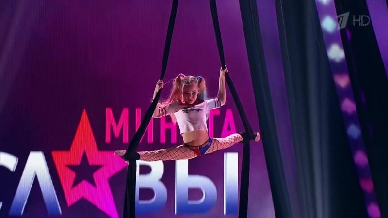 Минута славы.Воздушная гимнастика - Анфиса Курабцева