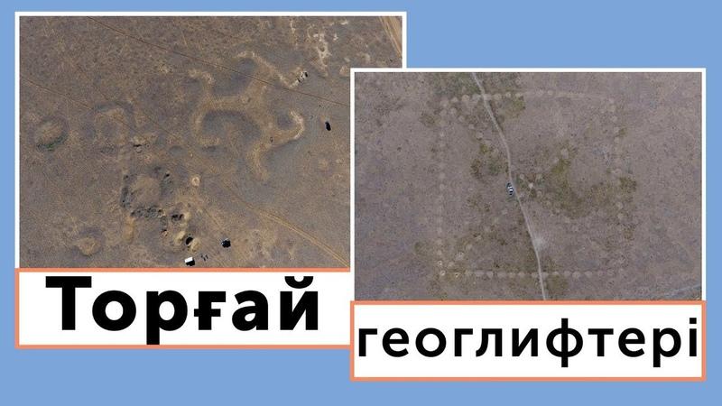 Торғайдағы жердің бетіне салынған құпия суреттер Біліп жүріңіз